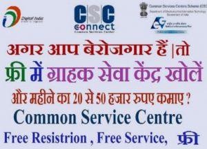 CSC CENTER ONLINE APPLY
