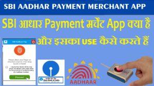 aadhar-payment-merchant-app