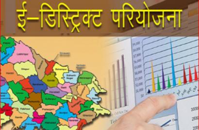 E District Online Apply
