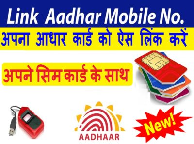 Link Mobile Number on Aadhaar Card