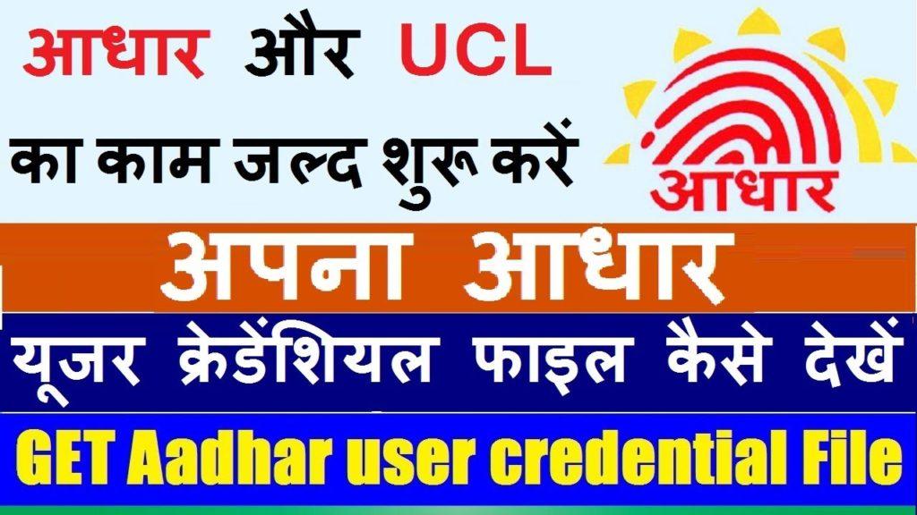 Aadhar ucl