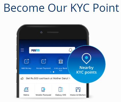 What is Paytm Payment Bank, Paytm payment bank csp Apply, How To Become A Paytm BC Agent, पेटीएम बीसी एजेंट कैसे बने  