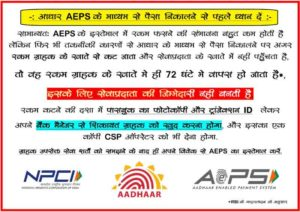 AEPS instructions