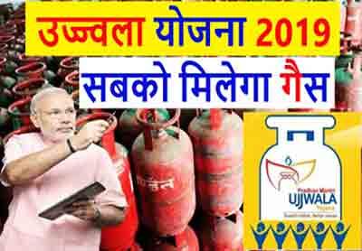 Pradhan Mantri Ujjwala Yojana Online Apply