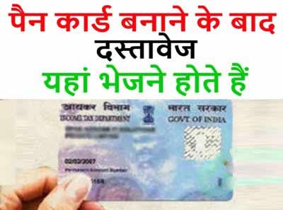 uti pan card document send address