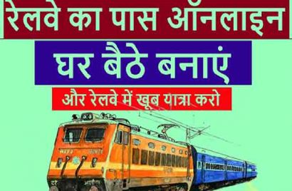Railway pass online apply