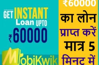 Mobikwik loan apply only 5 minutes