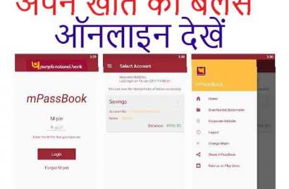 Mpassbook Online