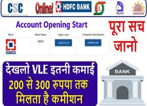 CSC HDFC account opening