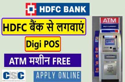 hdfc-digi-pos-apply