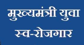 Madhya Pradesh swarojgar Yojana