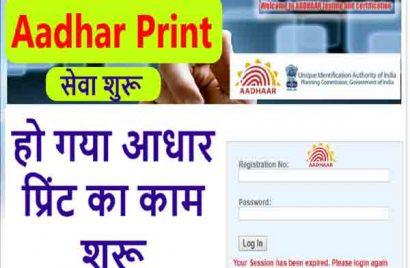 Aadhar-print-portal