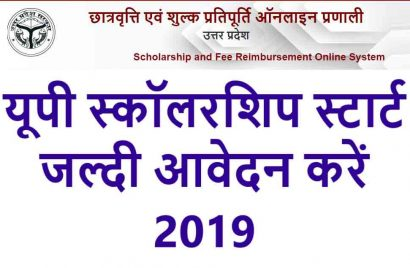 up-sclorship-apply-2019-202