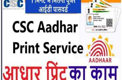CSC-Aadhar-print-service