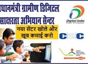 PMGDISHA Centre Registration