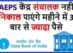 SBI AEPS NEWS