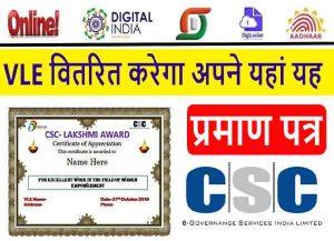 CSC-Certificitccc
