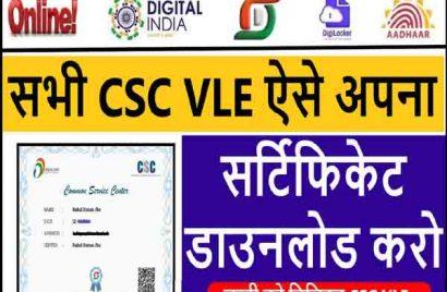 csc certificate