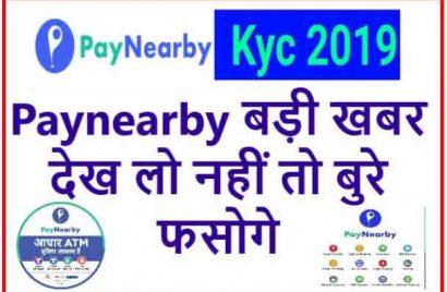 Paynerby-kyc-2019-20