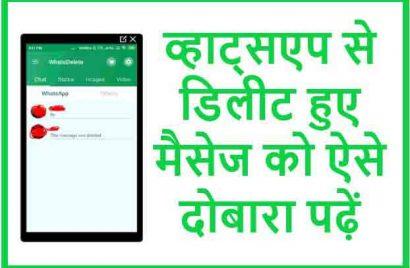 Whatsapp-delete-msg-read