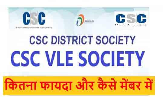 csc vle society
