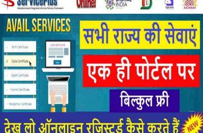 service-plus-all-state-govt