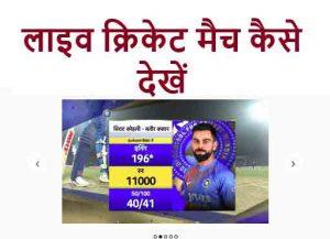 Live Cricket Match