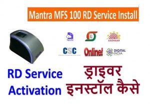 Mantra-mfs-100-driver-insta