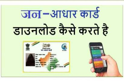 Jan aadhar card print