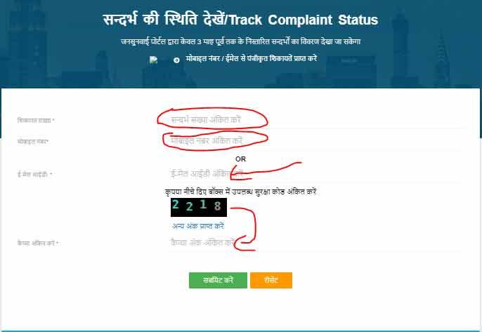 Jansunwai Portal Complaint