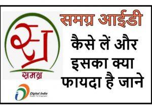 samagra id portal mp online
