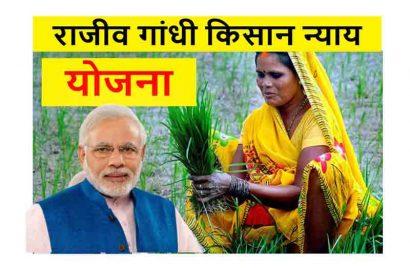 Rajiv Gandhi Kisan Nyay Yojana