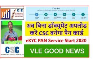 csc.utiitsl PAN card status check 2020