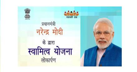 Swamitva Yojana | PM Swamitva Yojana Apply | स्वामित्व योजना क्या है | स्वामित्व योजना के लाभ