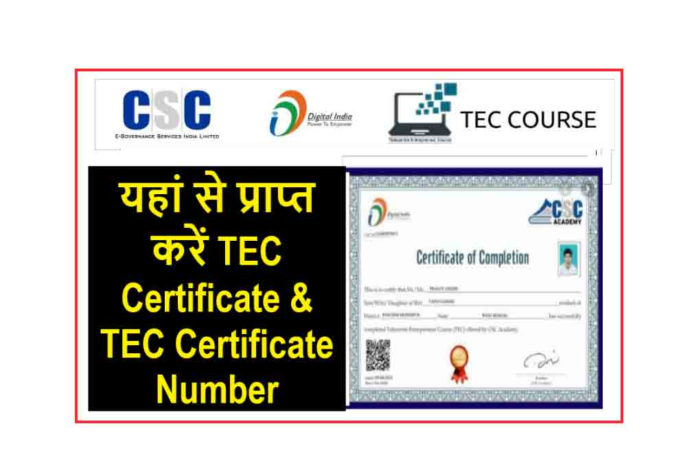TEC Number