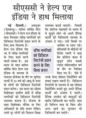 HelpAge India Has
