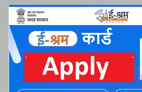 CSC eshram card apply 2021
